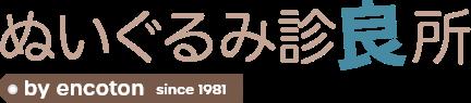 ぬいぐるみ診良所 by encoton since 1981